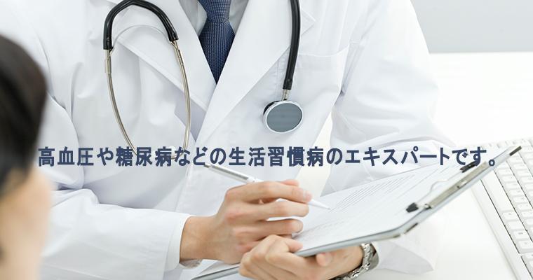 高血圧や糖尿病などの生活習慣病のエキスパートです。